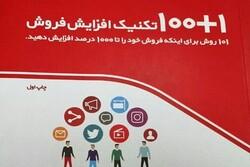 کتاب «۱+۱۰۰ تکنیک افزایش فروش» در یزد رونمایی شد