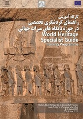 UNESCO-tagged Bisotun hosting workshop for tour guides