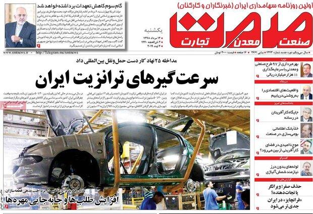 صفحه اول روزنامههای اقتصادی۱۳ مرداد ۹۸