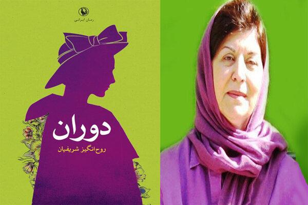 انتشار رمانی تازه از روحانگیز شریفیان