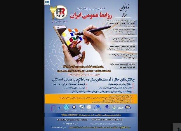 دومین کنفرانس رویکردهای نوین روابط عمومی ایران برگزار میشود