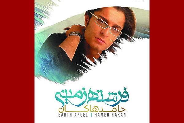 آلبوم «فرشته زمینی» با صدای حامد هاکان منتشر میشود