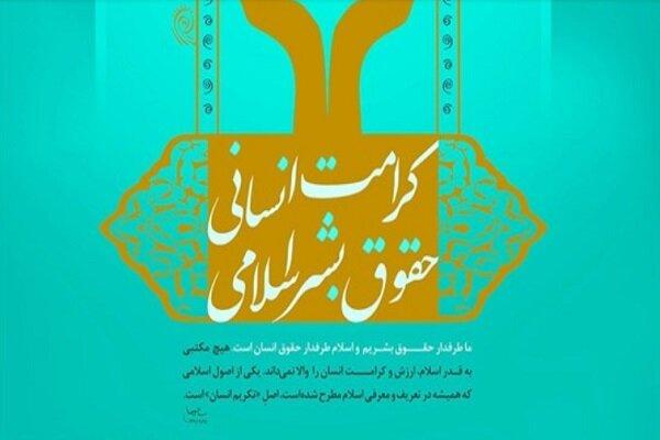 Muslim activists receive 5th Islamic Human Rights Award