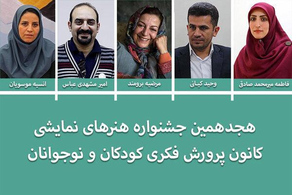 معرفی اعضای سیاستگذاری جشنواره هنرهای نمایشی کانون پرورش فکری