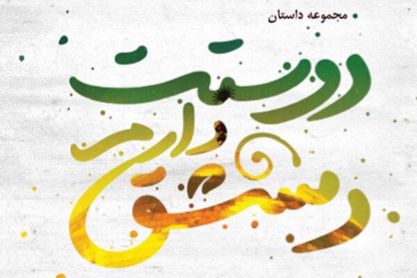 """كتاب """" احبك دمشق"""" في الأسواق"""