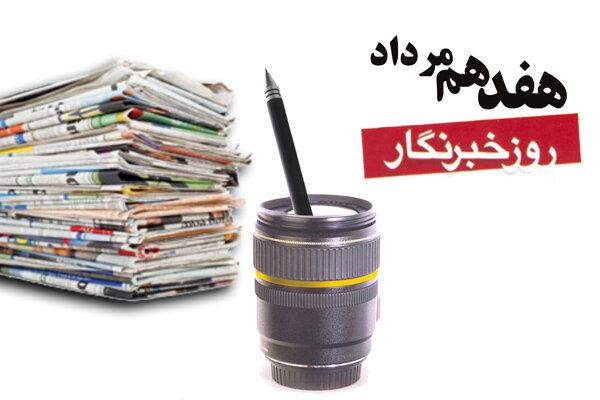به نام اصحاب رسانه، فرصتی برای مسئولین/مسئولان دو خط خبر بنویسند!