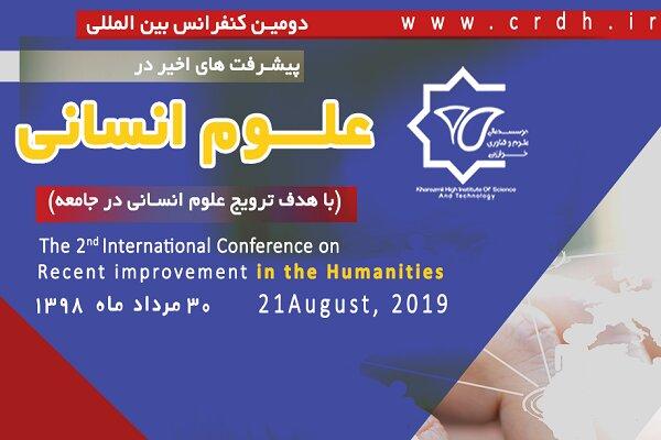 دومین کنفرانس بین المللی پیشرفت های اخیر در علوم انسانی