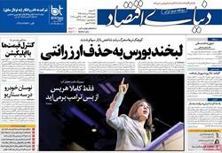 صفحه اول روزنامههای اقتصادی ۱۴ مرداد ۹۸