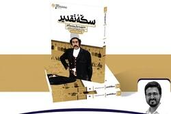 بلوغ حکمت انقلاب اسلامی در «روزی روزگاری»
