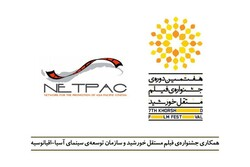 NETPAC award to be granted at Iran's Khorshid Independent Filmfest.
