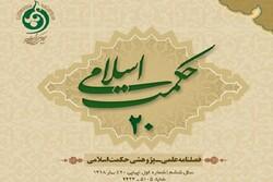 شماره ۲۰ فصلنامه علمی پژوهشی حکمت اسلامی منتشر شد