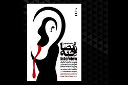 رونمایی از پوستر نمایشنامه خوانی «مصاحبه»