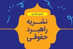 اعلام فراخوان مقاله برای نشریه راهبرد حقوقی