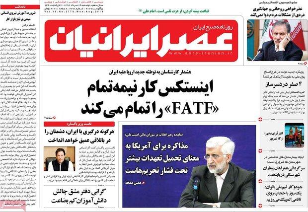 صفحه اول روزنامههای ۱۴ مرداد ۹۸