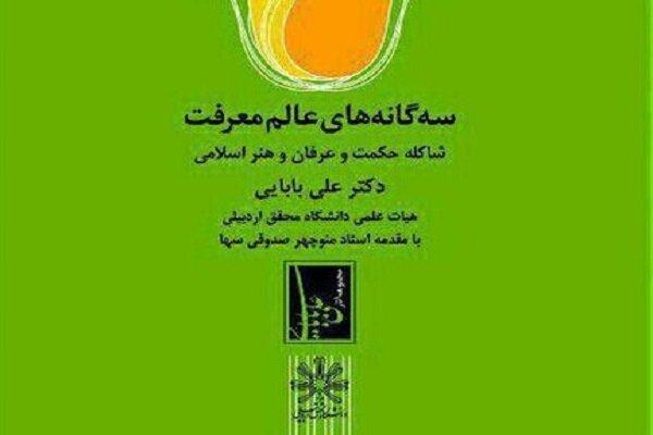 انتشار کتاب سه گانه های عالم معرفت، شاکله حکمت وعرفان وهنر اسلامی