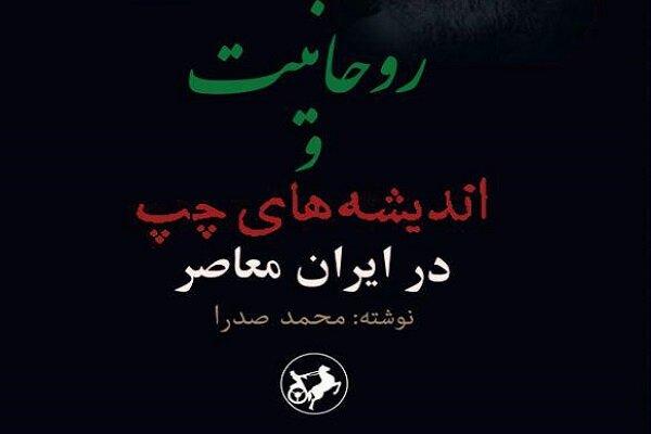 روحانیت و اندیشه های چپ در ایران معاصر منتشر شد