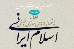 بخش اول جلد چهارم چشماندازهای معنوی و فلسفی اسلام ایرانی منتشرشد