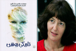 رمان «تاریکیِ روشن» منتشر شد/سفر مرموز دختر نوجوان به قطب جنوب