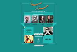 پاسداشت محمد نوری در هزار صدای پاپ/ بزرگان داوری میکنند