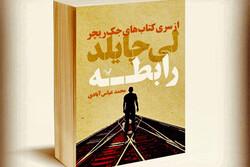 ترجمه «رابطه» جک ریچر به بازار نشر آمد/ راز جسد زنِ گلوبریده