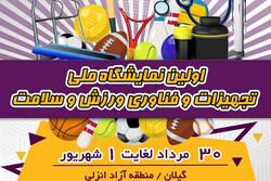 بزرگترین رویداد علمی ورزشی در گیلان برگزار می شود