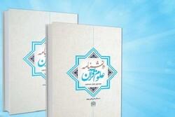 دو جلد نخست دانشنامه قرآنشناسی تجدید چاپ شد