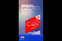 هم نشینی عوامل «چاووش از درآمد تا فرود» در خانه موزه بتهوون