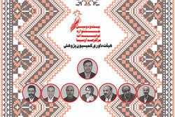انتصاب داوران بخش پژوهشی جشنواره تولیدات استانی