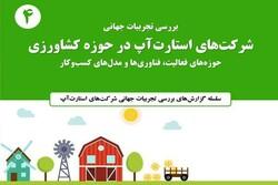 راهی برای مدرن کردن کشاورزی ایران به کمک استارپها