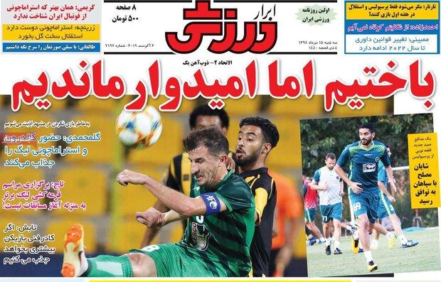 صفحه اول روزنامههای ورزشی ۱۵ مرداد ۹۸