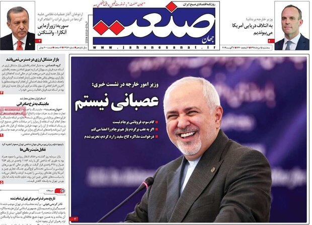 صفحه اول روزنامههای اقتصادی ۱۵ مرداد ۹۸