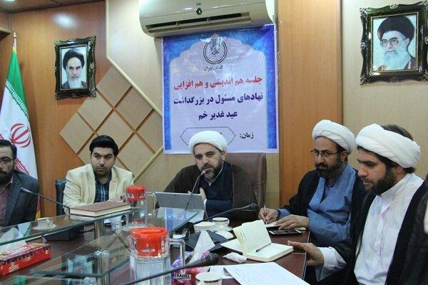 جلسه هم اندیشی نهادهای مسئول بزرگداشت عید غدیر درتهران برگزار شد