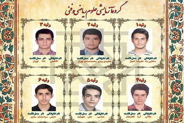 اسامی نفرات برتر کنکور سراسری ۹۸ اعلام شد/ تهرانیها در صدر