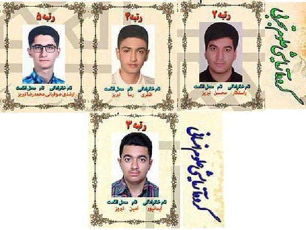 پسران تبریزی در بین برترین های کنکور ۹۸ قرار گرفتند