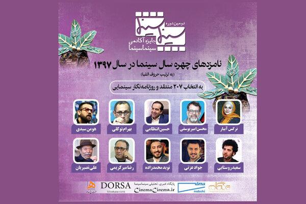 توضیح دبیر «سینماسینما» درباره انصراف حسین انتظامی/ آرا شفاف است