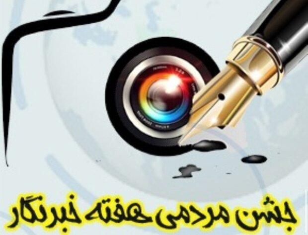 شیرازی ها با حرفه خبرنگاری آشنا شدند/ جشن هایی به رنگ رسانه