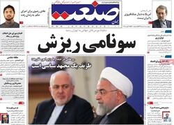 صفحه اول روزنامههای اقتصادی ۱۶ مرداد ۹۸