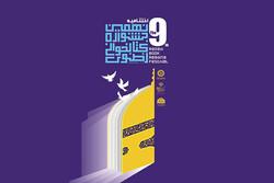 برگزیدگان نهمین جشنواره کتابخوانی رضوی معرفی شدند