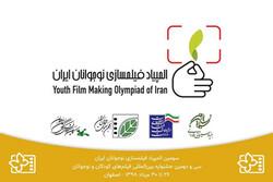 اعلام اسامی پذیرفتهشدگان در المپیاد فیلمسازی نوجوانان