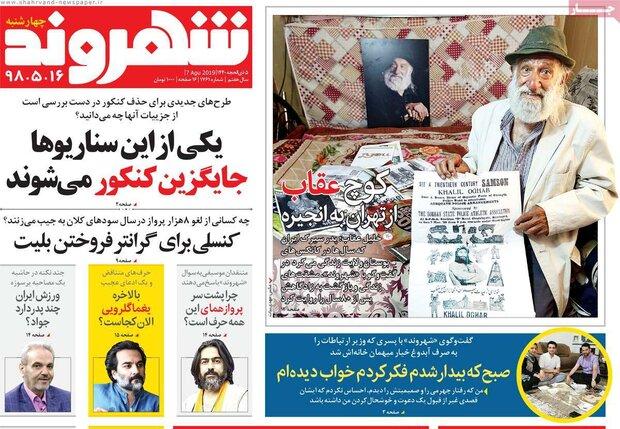 صفحه اول روزنامههای ۱۶ مرداد ۹۸