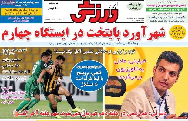 صفحه اول روزنامههای ورزشی ۱۶ مرداد ۹۸