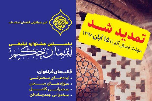 مهلت ارسال آثار به نخستین جشنواره تبلیغی لقمان حکیم تمدید شد