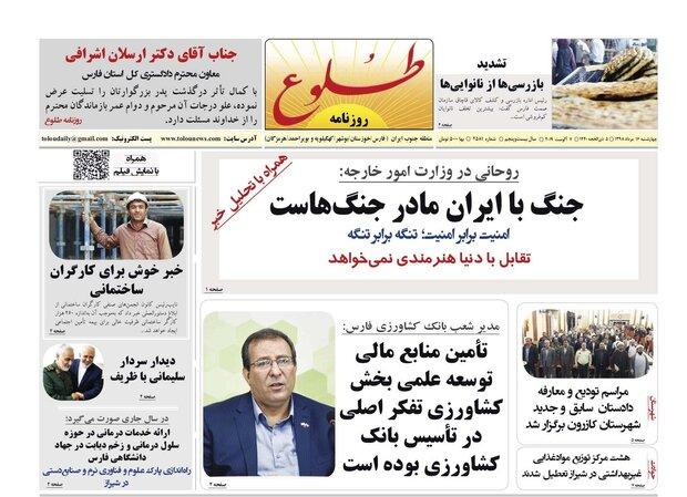 روزنامه هاي فارس