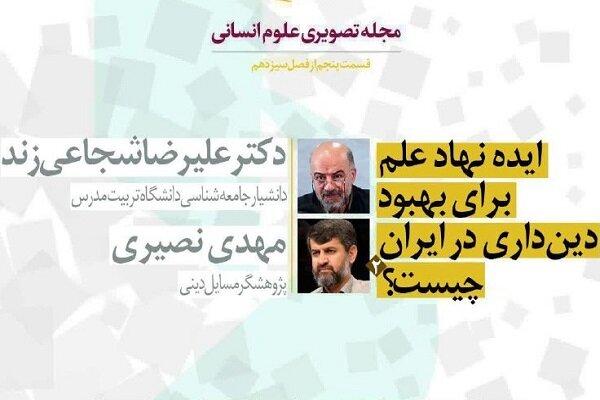 ایده نهاد علم برای بهبود دینداری در ایران چیست؟