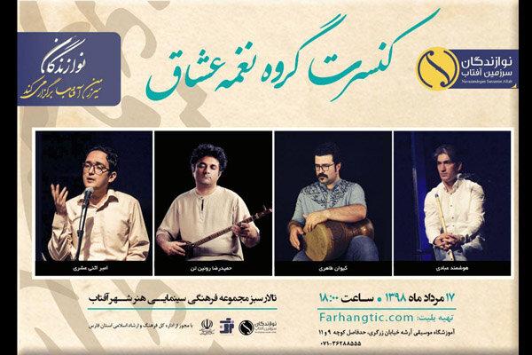 گروه «نغمه عشاق» در شیراز روی صحنه میرود
