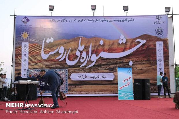 جشنواره ملی روستا در زنجان