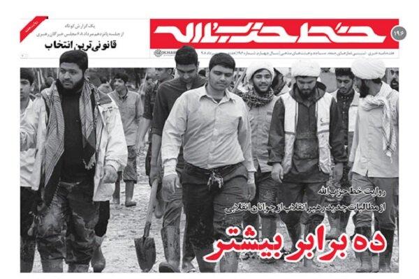 ده برابر بیشتر/هشدار امام خمینی درباره ناامنی قدرتها درخلیج فارس