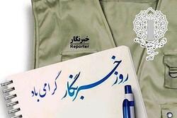 شورای هماهنگی تبلیغات اسلامی گیلان روز خبرنگار را تبریک گفت