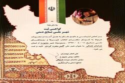 گواهی ثبت بجنورد به عنوان شهر ملی صنایع دستی صادر شد
