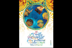 اعلام برنامه کارگاههای بخش بینالملل جشنواره فیلم کودک